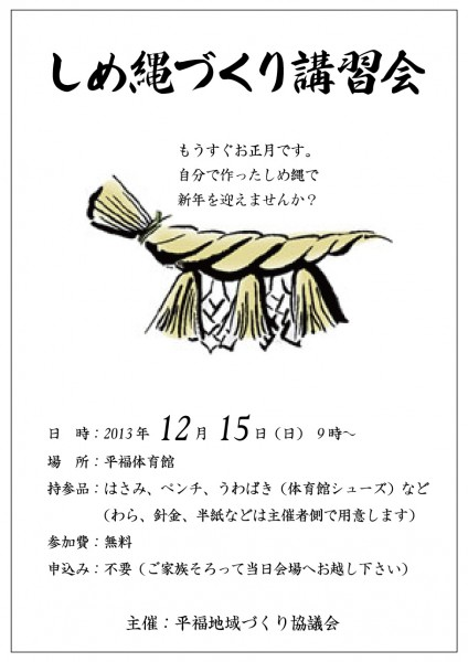 Shimenawa making workshop